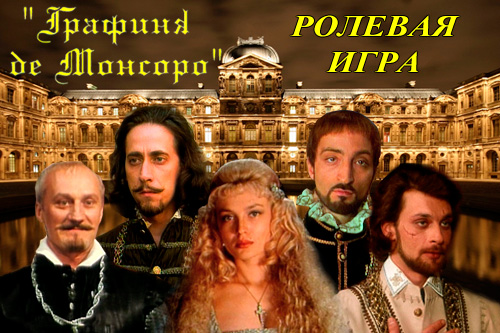 http://thecountessofmonsoreau.rolevaya.ru/files/0011/8e/0d/85053.jpg